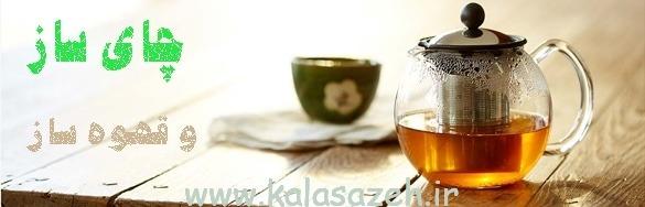 بنر چای ساز