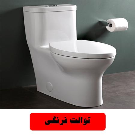 بنر توالت فرنگی